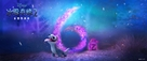 Frozen II - Chinese Movie Poster (xs thumbnail)