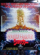 Shocker - Japanese Movie Poster (xs thumbnail)