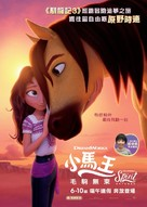 Spirit Untamed - Hong Kong Movie Poster (xs thumbnail)