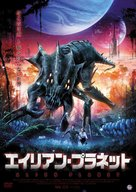 Ferocious Planet - Japanese DVD cover (xs thumbnail)