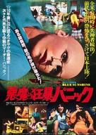 Blue Sunshine - Japanese Movie Poster (xs thumbnail)