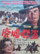 Yellow Sky - Japanese Movie Poster (xs thumbnail)
