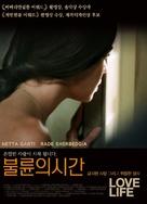 Liebesleben - South Korean Movie Poster (xs thumbnail)