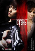 Kirot - Russian Movie Poster (xs thumbnail)