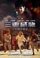 Triple Threat - Hong Kong Movie Cover (xs thumbnail)