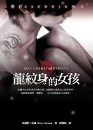 Män som hatar kvinnor - Chinese Movie Poster (xs thumbnail)
