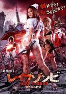 Reipu zonbi: Lust of the dead 3 - Japanese Movie Poster (xs thumbnail)