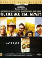 O Brother, Where Art Thou? - Russian Video release poster (xs thumbnail)