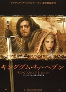 Kingdom of Heaven - Japanese Movie Poster (xs thumbnail)