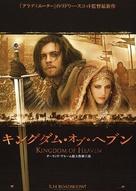 Kingdom of Heaven - Japanese Movie Poster (xs thumbnail)