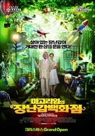 Mr. Magorium's Wonder Emporium - South Korean Movie Poster (xs thumbnail)