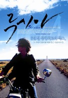 Lucía y el sexo - South Korean Movie Poster (xs thumbnail)