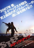 Step Up - Japanese Movie Poster (xs thumbnail)