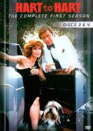 """Hart to Hart"" - DVD movie cover (xs thumbnail)"