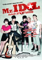Mr. Idol - Thai Movie Poster (xs thumbnail)