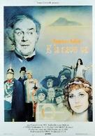 E la nave va - Italian Movie Poster (xs thumbnail)