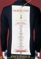 Gosford Park - Russian Movie Poster (xs thumbnail)