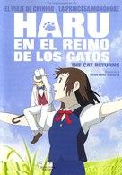 Neko no ongaeshi - Spanish Movie Cover (xs thumbnail)