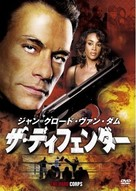 The Hard Corps - Japanese Movie Cover (xs thumbnail)