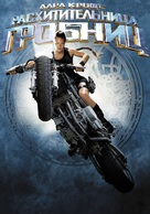 Lara Croft: Tomb Raider - Russian DVD cover (xs thumbnail)