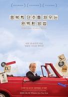 Sometimes Always Never - South Korean Movie Poster (xs thumbnail)