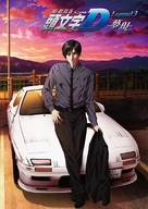 Shingekijouban Inisharu D: Legend 3 - Mugen - Japanese Movie Poster (xs thumbnail)