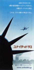 United 93 - Japanese Movie Poster (xs thumbnail)