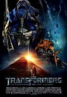 Transformers: Revenge of the Fallen - Spanish Movie Poster (xs thumbnail)