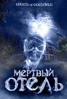 Ghosts of Goldfield - Russian Movie Cover (xs thumbnail)