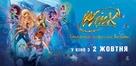 Winx Club: Il mistero degli abissi - Ukrainian Movie Poster (xs thumbnail)