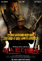 Corrado - South Korean Movie Poster (xs thumbnail)