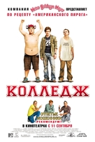 College - Russian Movie Poster (xs thumbnail)