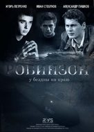 """Robinzon"" - Russian Movie Poster (xs thumbnail)"