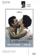 I girasoli - Russian DVD cover (xs thumbnail)