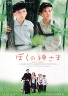Edges of the Lord - Japanese Movie Poster (xs thumbnail)