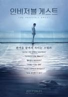 Contratiempo - South Korean Movie Poster (xs thumbnail)