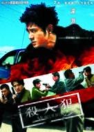 Saat yan faan - Chinese Movie Cover (xs thumbnail)