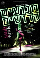 Holy Motors - Israeli Movie Poster (xs thumbnail)