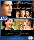 Julie & Julia - Russian Blu-Ray cover (xs thumbnail)