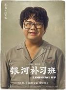 Yin He Bu Xi Ban - Chinese Movie Poster (xs thumbnail)