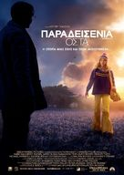 The Lovely Bones - Greek Movie Poster (xs thumbnail)