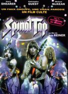 This Is Spinal Tap - French Movie Poster (xs thumbnail)