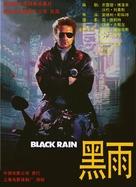 Black Rain - Chinese Movie Poster (xs thumbnail)