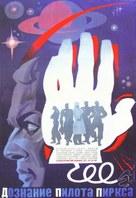 Test pilota Pirxa - Soviet Movie Poster (xs thumbnail)