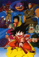 """Dragon Ball"" - Japanese Key art (xs thumbnail)"