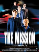 The Mission - French poster (xs thumbnail)