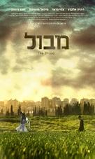 Mabul - Israeli Movie Poster (xs thumbnail)