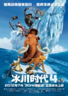 Ice Age: Continental Drift - Chinese Movie Poster (xs thumbnail)