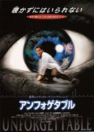 Unforgettable - Japanese Movie Poster (xs thumbnail)