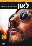 Léon - Israeli Movie Cover (xs thumbnail)